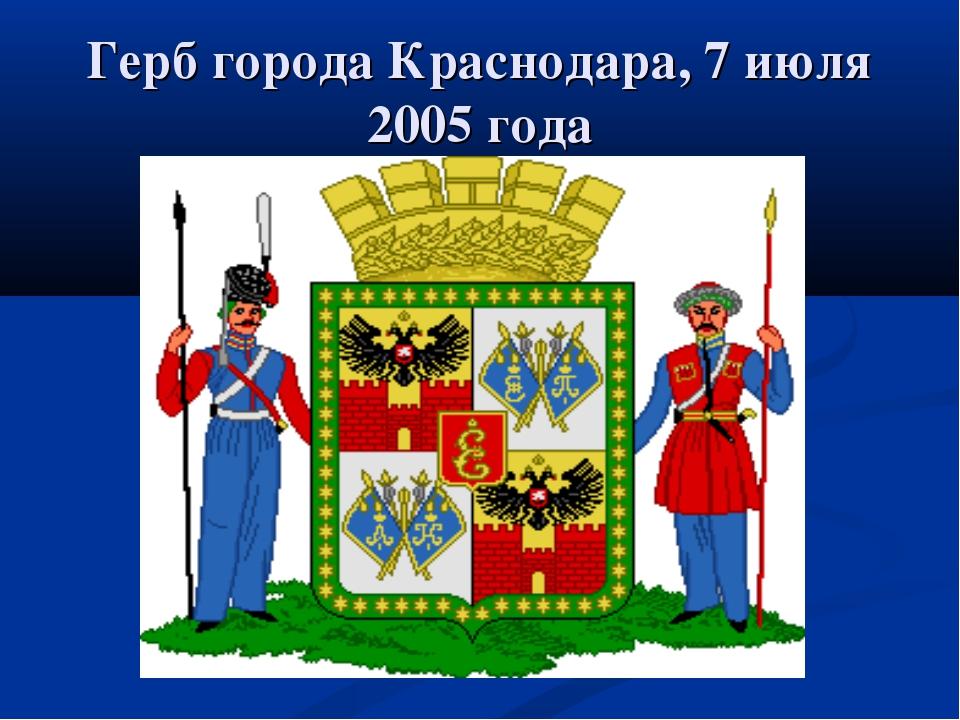 Герб города Краснодара, 7 июля 2005 года