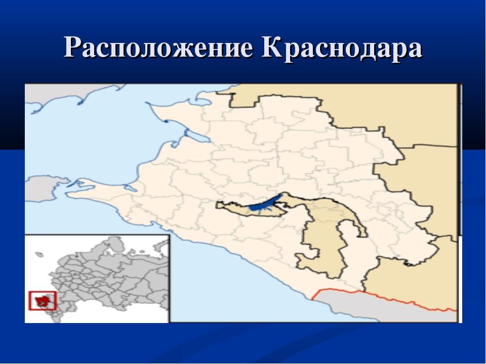 Расположение Краснодара