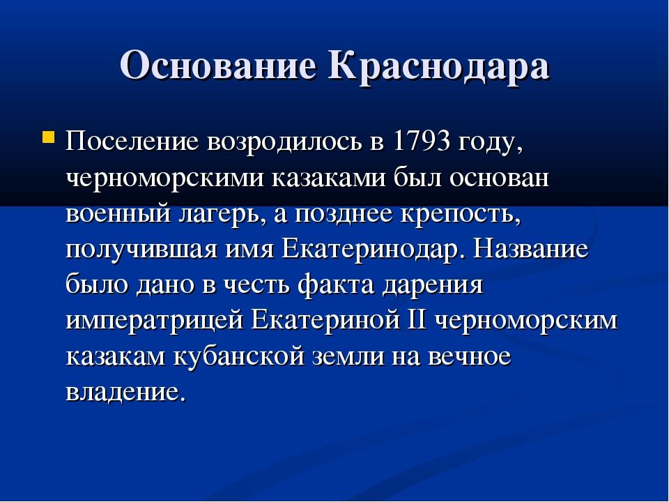 Основание Краснодара Поселение возродилось в 1793 году, черноморскими казакам...