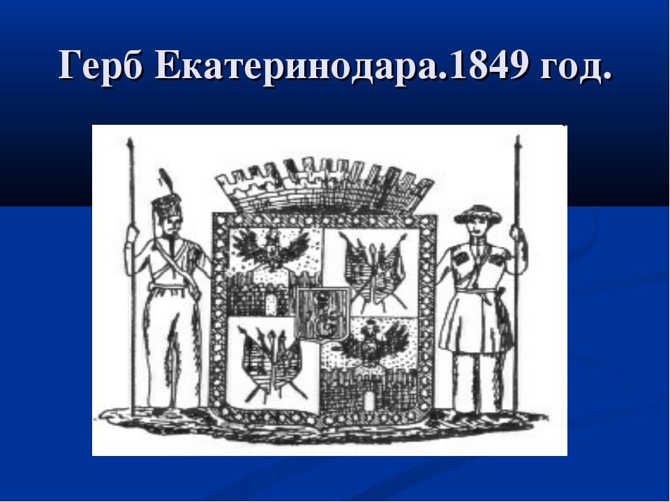 Герб Екатеринодара.1849 год.