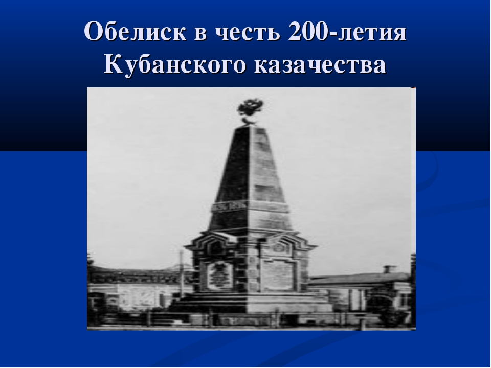 Обелиск в честь 200-летия Кубанского казачества