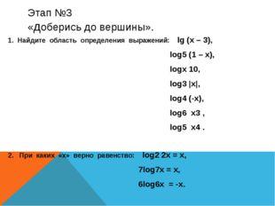 1. Найдите область определения выражений: lg (x – 3), log5 (1 – x), logx 10,