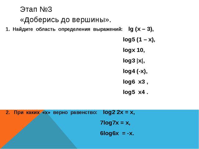 1. Найдите область определения выражений: lg (x – 3), log5 (1 – x), logx 10,...