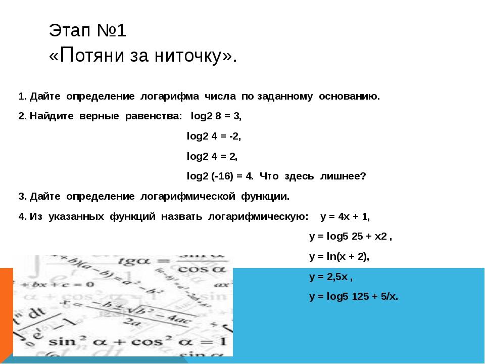 Этап №1 «Потяни за ниточку». 1. Дайте определение логарифма числа по заданном...