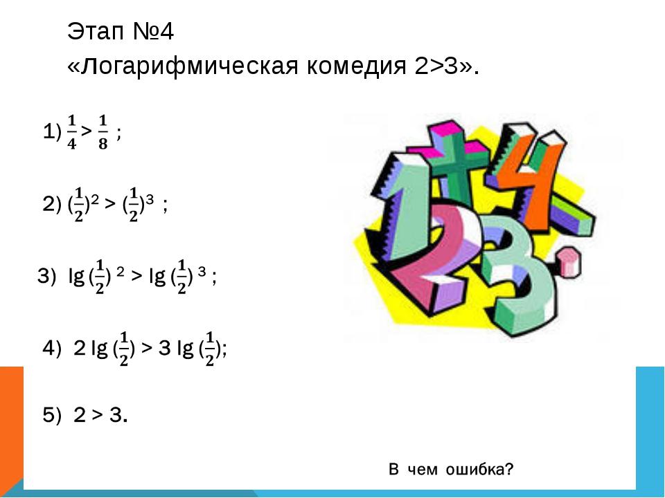 Этап №4 «логарифмическая комедия 2>3».
