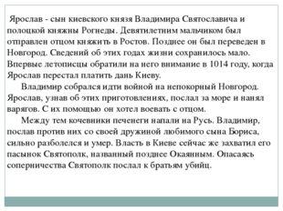 Ярослав - сын киевского князя Владимира Святославича и полоцкой княжны Рогне