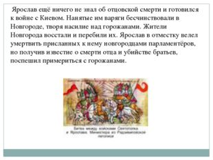 Ярослав ещё ничего не знал об отцовской смерти и готовился к войне с Киевом.