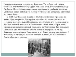 Новгородцы решили поддержать Ярослава. Тот собрав ещё тысячу варягов и три ты
