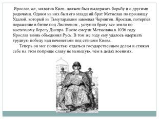 Ярослав же, захватив Киев, должен был выдержать борьбу и с другими родичами.