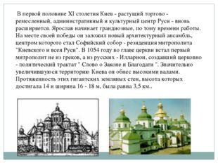 В первой половине XI столетия Киев - растущий торгово - ремесленный, админис