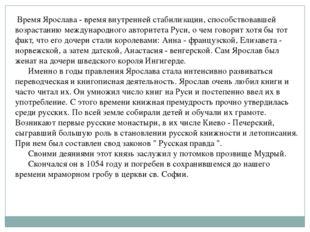 Время Ярослава - время внутренней стабилизации, способствовавшей возрастанию