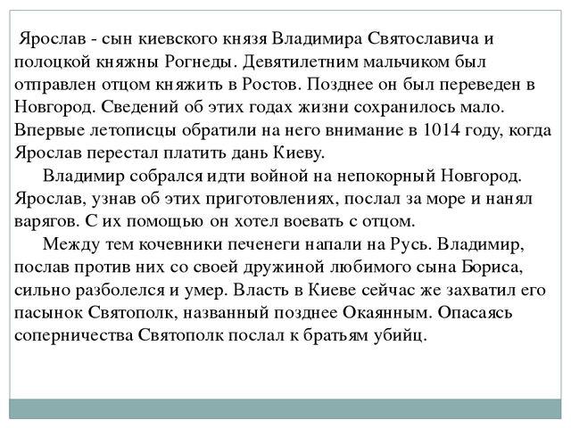 Ярослав - сын киевского князя Владимира Святославича и полоцкой княжны Рогне...