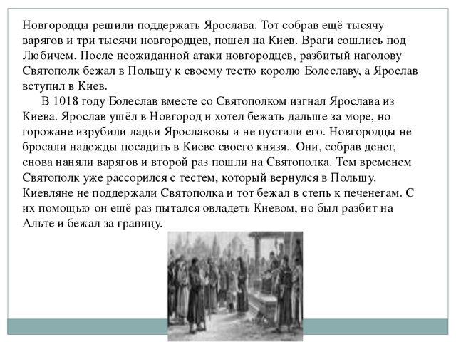 Новгородцы решили поддержать Ярослава. Тот собрав ещё тысячу варягов и три ты...