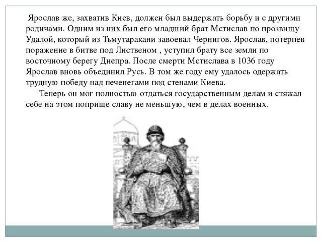 Ярослав же, захватив Киев, должен был выдержать борьбу и с другими родичами....