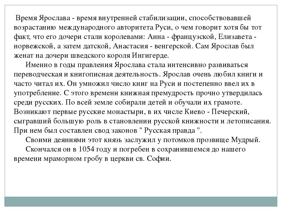 Время Ярослава - время внутренней стабилизации, способствовавшей возрастанию...