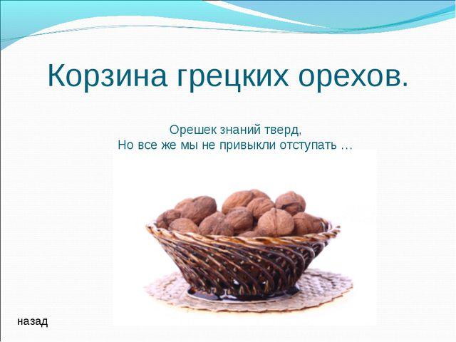 Корзина грецких орехов. назад Орешек знаний тверд, Но все же мы не привыкли о...