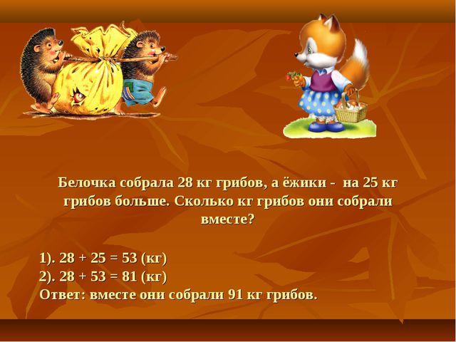 Белочка собрала 28 кг грибов, а ёжики - на 25 кг грибов больше. Сколько кг гр...