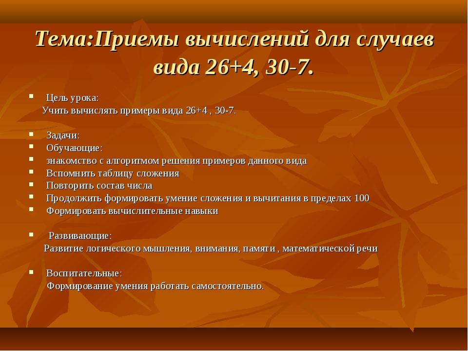 Тема:Приемы вычислений для случаев вида 26+4, 30-7. Цель урока: Учить вычисля...