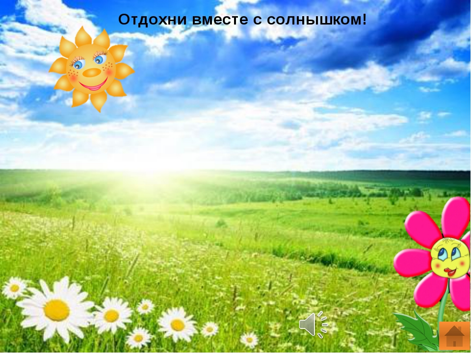 Отдохни вместе с солнышком!