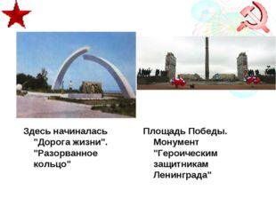 """Здесь начиналась """"Дорога жизни"""". """"Разорванное кольцо"""" Площадь Победы. Монумен"""