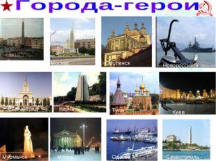 Ленинград Москва Смоленск Сталинград Керчь Тула Новороссийск Мурманск Минск О