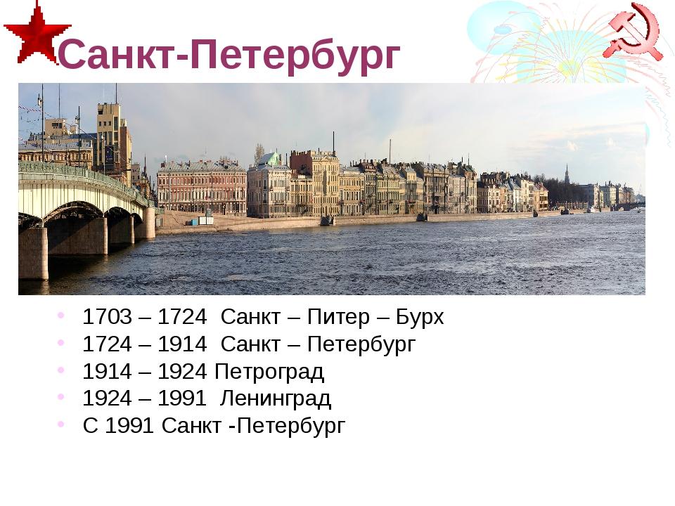 Санкт-Петербург 1703 – 1724 Санкт – Питер – Бурх 1724 – 1914 Санкт – Петербур...