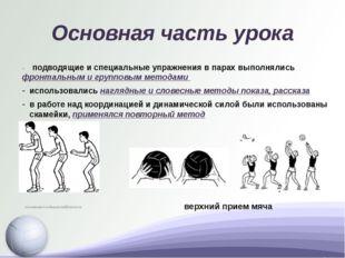 Основная часть урока - подводящие и специальные упражнения в парах выполнялис