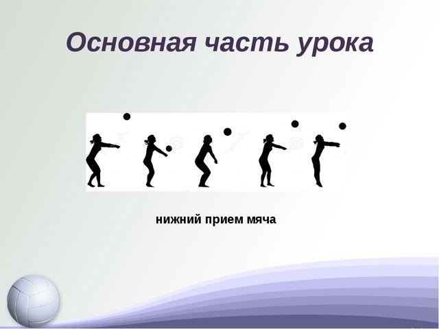 Основная часть урока нижний прием мяча