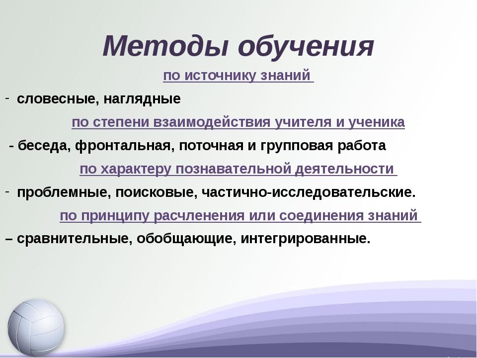 Методы обучения по источнику знаний словесные, наглядные по степени взаимодей...