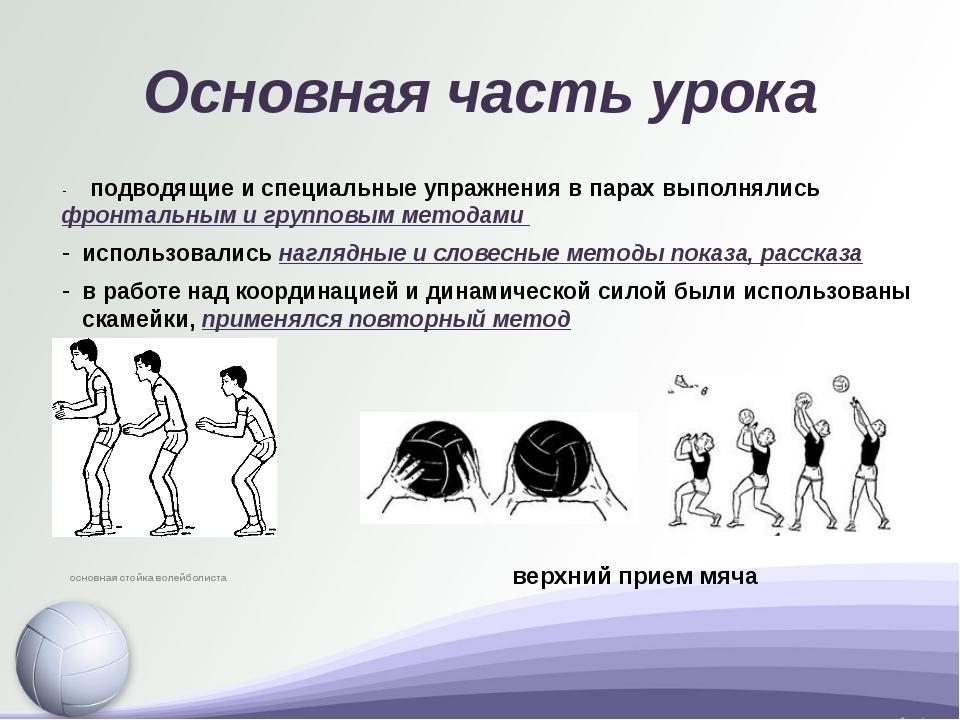 Основная часть урока - подводящие и специальные упражнения в парах выполнялис...