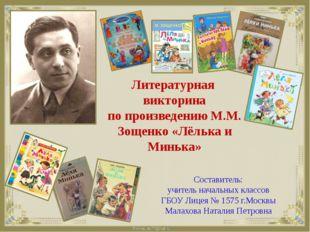 Литературная викторина по произведению М.М. Зощенко «Лёлька и Минька» Состави