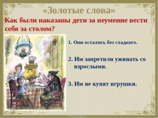 «Золотые слова» Как были наказаны дети за неумение вести себя за столом? 1. О