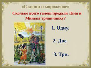 «Галоши и мороженое» Сколько всего галош продали Лёля и Минька тряпичнику? 3.