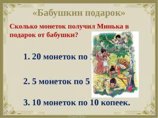 «Бабушкин подарок» Сколько монеток получил Минька в подарок от бабушки? 1. 20