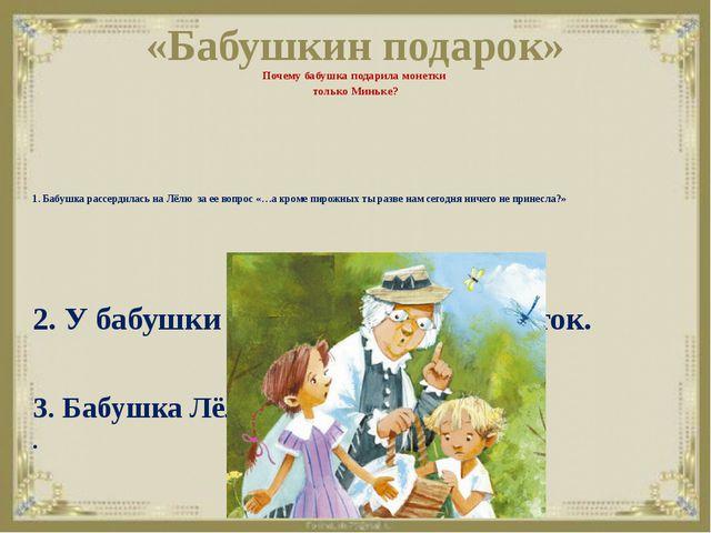«Бабушкин подарок» Почему бабушка подарила монетки только Миньке? 1. Бабушка...
