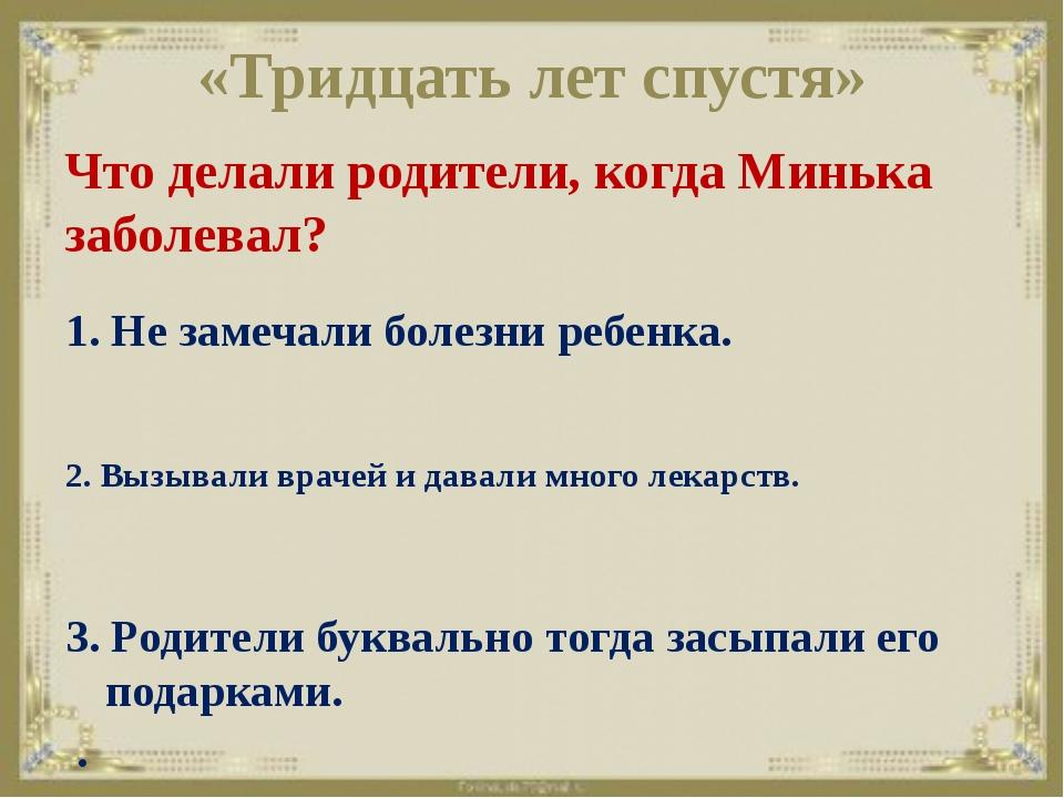 «Тридцать лет спустя» Что делали родители, когда Минька заболевал? 1. Не заме...