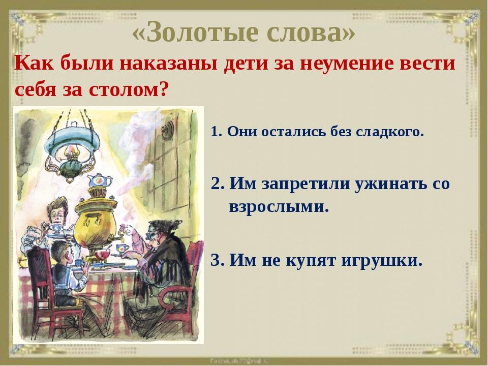 «Золотые слова» Как были наказаны дети за неумение вести себя за столом? 1. О...
