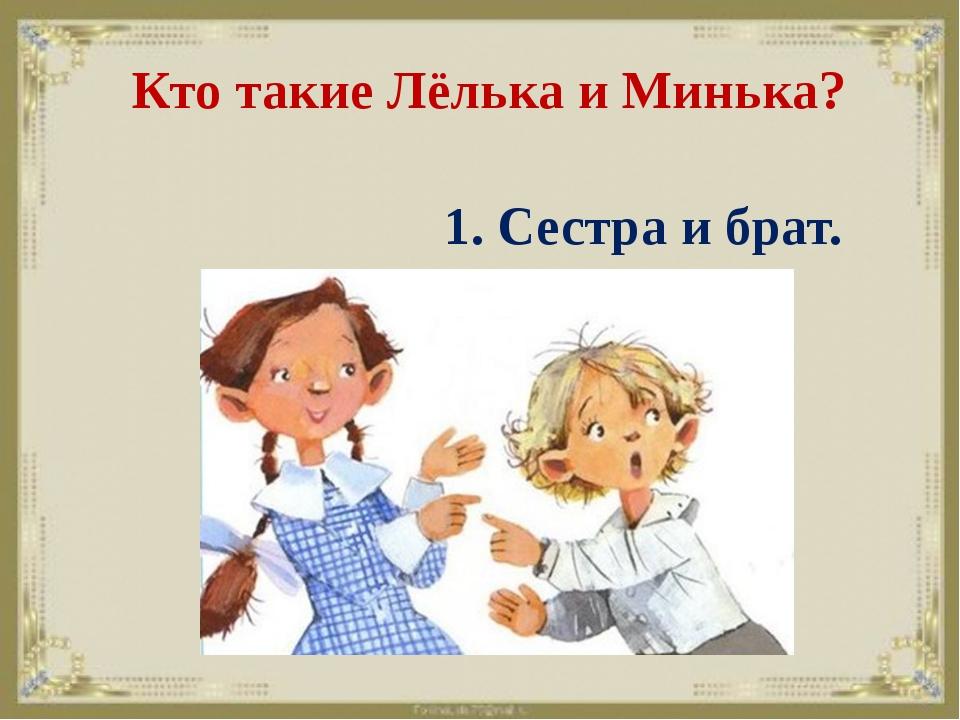 Кто такие Лёлька и Минька? 1. Сестра и брат. 2. Щенок и котёнок. 3. Два друга.