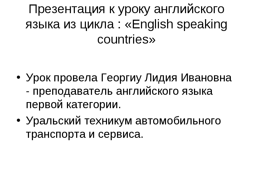 Презентация к уроку английского языка из цикла : «English speaking countries»...