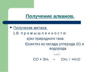 Получение алканов. Получение метана 1.В п р о м ы ш л е н н о с т и: а)из при
