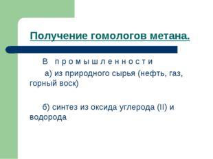 Получение гомологов метана. В п р о м ы ш л е н н о с т и а) из природного сы