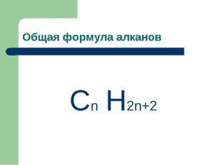 Общая формула алканов Сn H2n+2
