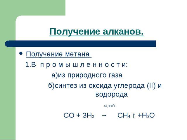 Получение алканов. Получение метана 1.В п р о м ы ш л е н н о с т и: а)из при...