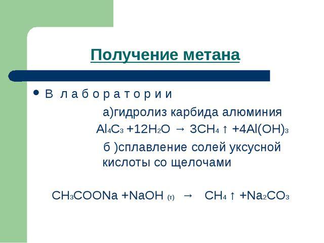 Получение метана В л а б о р а т о р и и а)гидролиз карбида алюминия Al4C3 +1...