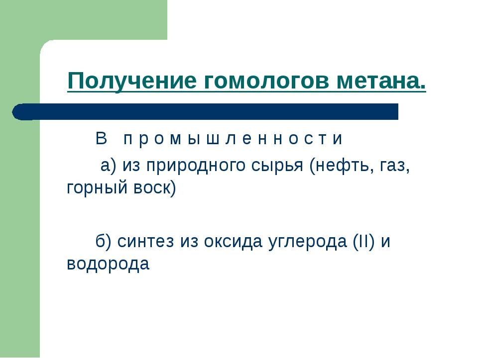 Получение гомологов метана. В п р о м ы ш л е н н о с т и а) из природного сы...