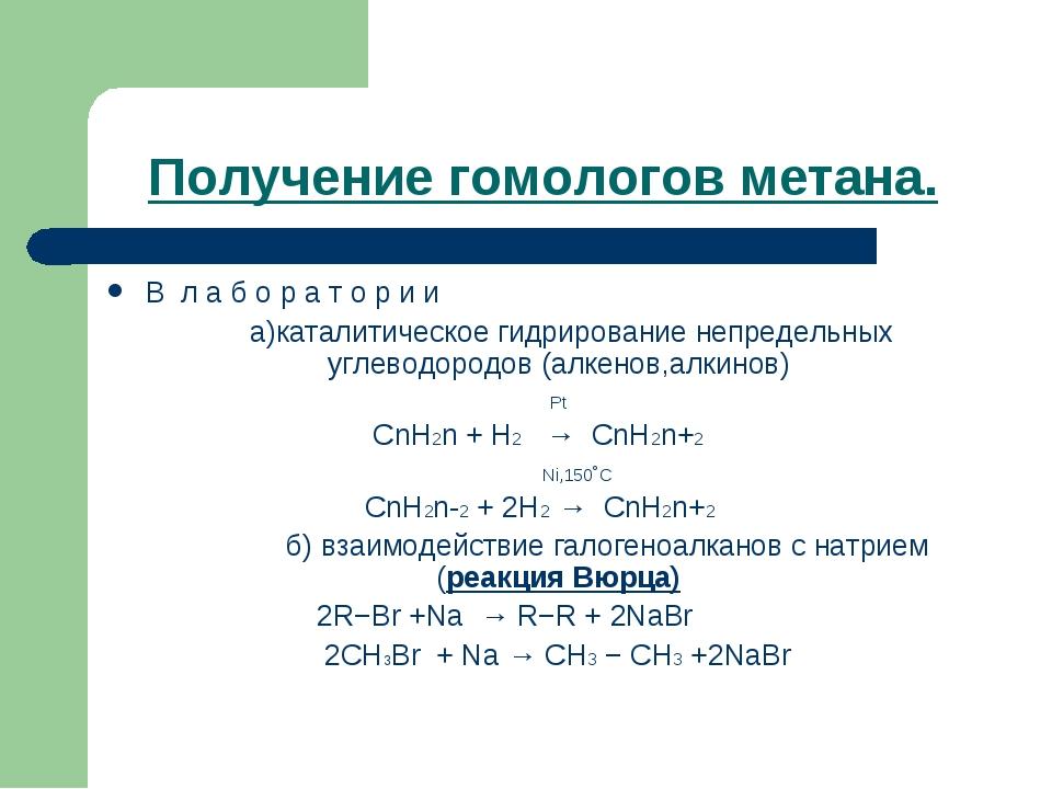Получение гомологов метана. В л а б о р а т о р и и а)каталитическое гидриров...