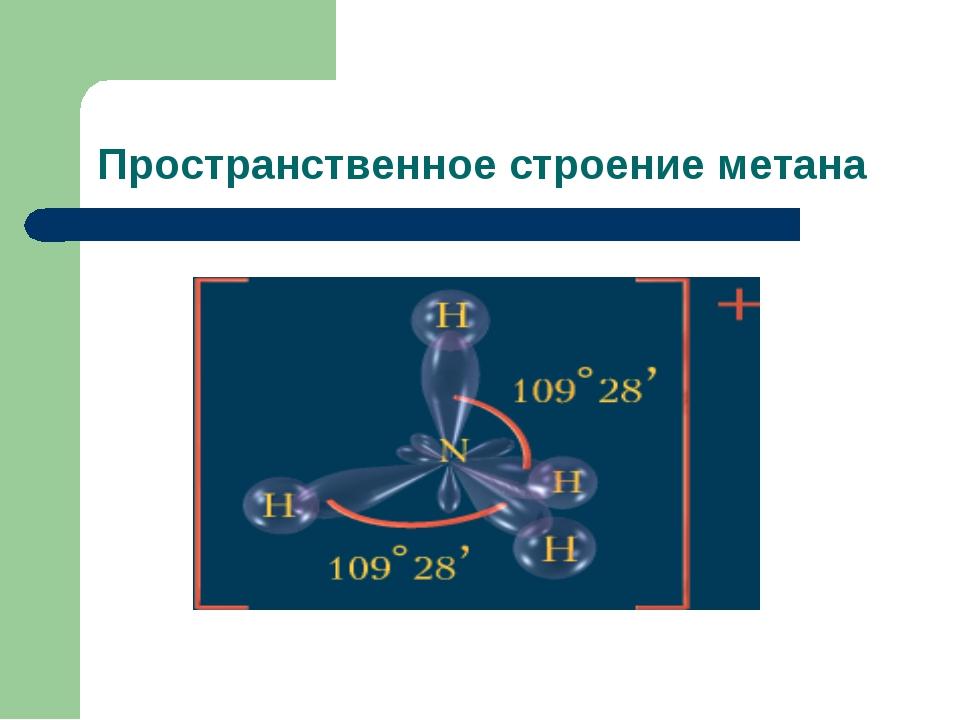 Пространственное строение метана
