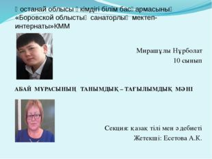 Қостанай облысы әкімдігі білім басқармасының «Боровской облыстық санаторлық м