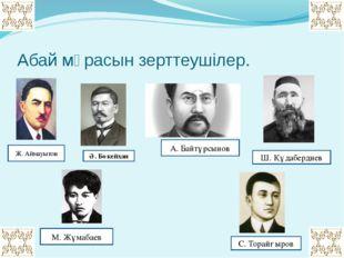 Абай мұрасын зерттеушілер. Ж. Аймауытов Ә. Бөкейхан М. Жұмабаев А. Байтұрсыно