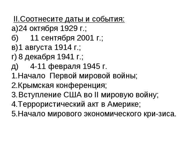 II.Соотнесите даты и события: а)24 октября 1929 г.; б)11 сентября 2001 г.;...